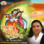 Prem Ras Shree Radha Naam Ka