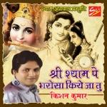 Shri Shyam Pe Bharosa Kiye Ja Tu
