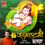 Top 10 Janmashtami Bhajan