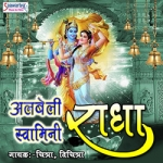 Albeli Swamini Radha