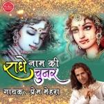 Radhey Naam Ki Chunar