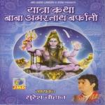 Yatra Katha Baba Amarnath Barfani