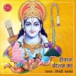 Deewana Shree Ram Ka
