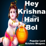 Hey Krishna Hari Bol Indian Bhajans