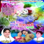 Sari Duniya Hai Deewani Radha Rani Apki