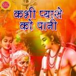 Kabhi Pyase Ko Paani