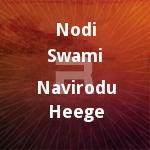 nodi swami navirodu heege