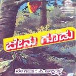 jenugoodu (folk)