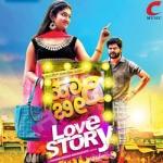 haadhi beedhi love story