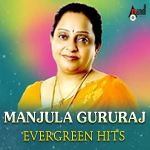 Manjula Gururaj - Evergreen Hits