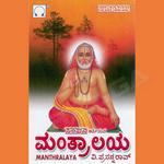 pavana bhoomi mantralaya