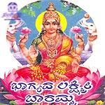 Bhagyada Lakshmi Baramma - Vol 1