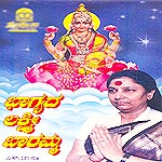 Bhagyada Lakshmi Baramma - Vol 2