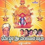 Dharmastala Sri Manjunatha Swamy