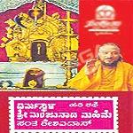 dharmasthala sri manjunatha...
