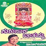 guruvara banthamma - vol 1
