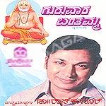 Guruvara Banthamma - Vol 2