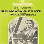 kannada devotional - vol 1