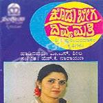 kodu bega divyamathi