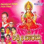 lakshmi baramma - devotiona...
