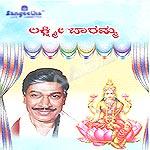 lakshmi baramma - vol 8