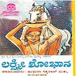 lakshmi shobana