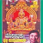 Mookambika Bhakthi Kusumanjali