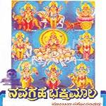 navagraha bhakthimaala