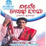 neene anatha bandhu