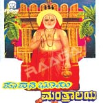 pavana bhoomi manthralaya