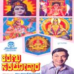 Sharanu Sakaloddhara