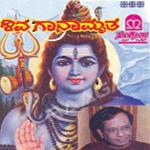 Shivaganamrutha