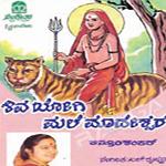 shivayogi male madeshwara