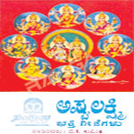 songs on ashtalakshmi