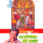 songs on shri anjaneya