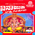 Songs On Vinayaka