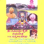 sri gavisiddeshwara suprabh...