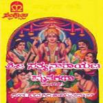 Sri Satyanarayana Vratha Katha (Harikatha)