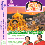Sri Venkatesha Suprabhatha And Songs