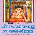 sri raghavendra vaibhava