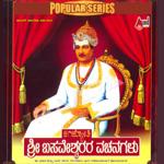 jagajyothi sri basaveshwara...
