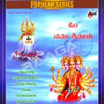 shiva & gayatri mantra smarane