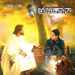 Abhidaatha - Vol 10