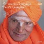 Shri Kshetra Siddaganga Bhakthi Geethegalu