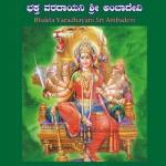 bhaktha varadayini sri amba...