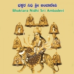 Bhakthara Nidhi Sri Ambadevi
