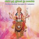 Harihara Brahma Swarupini Sri Ambadevi