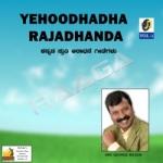 Yehoodhadha Rajadhanda - Vol 1