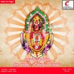 Bhima Thiradalli Sri Khedagi Chowdeshwari Mahime