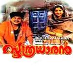 soothradharan
